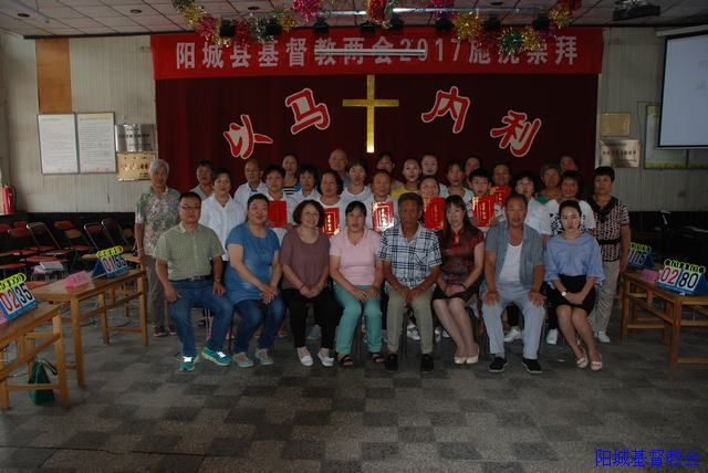祝贺阳城县城关点圣经知识竞赛圆满成功