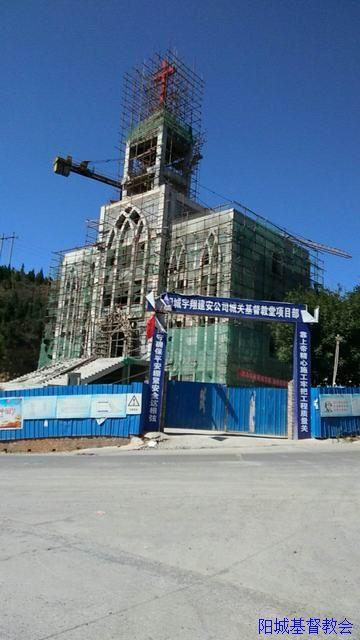 """阳城县基督教两会举行""""四进""""活动场所启动仪式"""